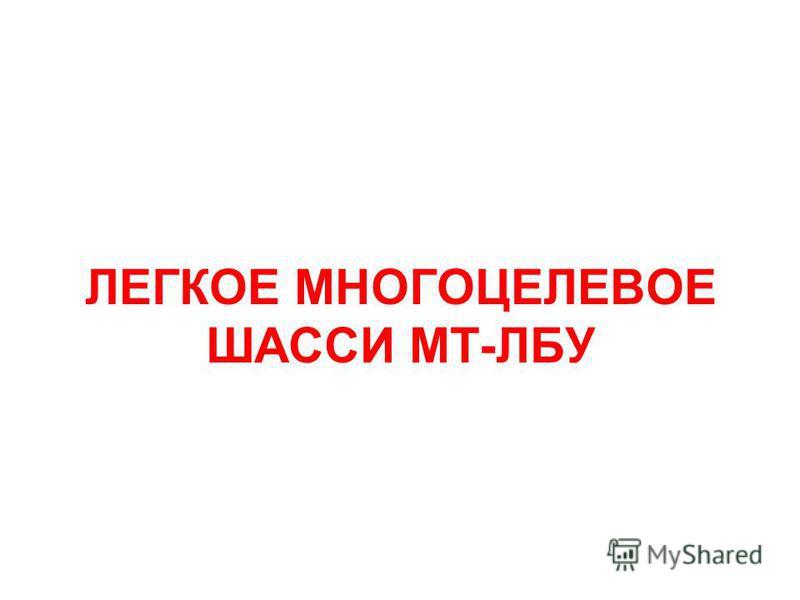 ЛЕГКОЕ МНОГОЦЕЛЕВОЕ ШАССИ МТ-ЛБУ