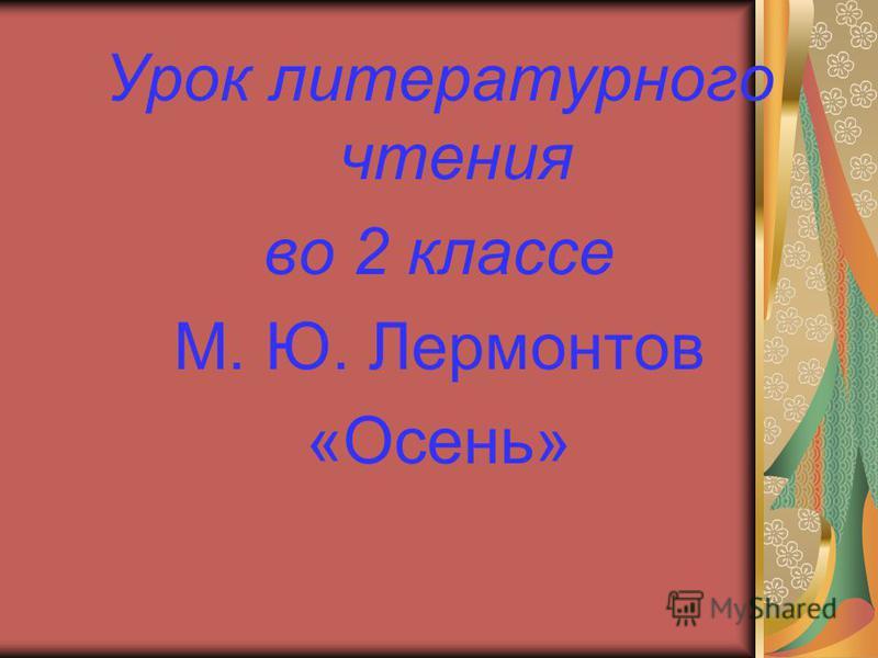Урок литературного чтения во 2 классе М. Ю. Лермонтов «Осень»