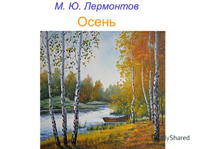 М. Ю. Лермонтов Осень
