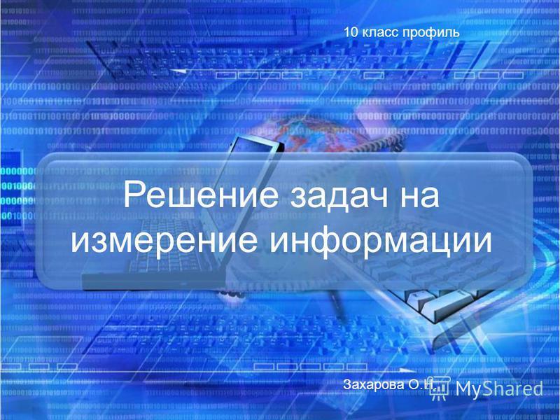 Решение задач на измерение информации Захарова О.Н. 10 класс профиль