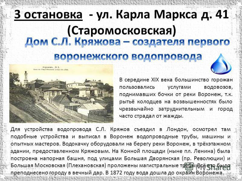 3 остановка - ул. Карла Маркса д. 41 (Старомосковская) В середине ХIХ века большинство горожан пользовались услугами водовозов, поднимавших бочки от реки Воронеж, т.к. рытьё колодцев на возвышенностях было чрезвычайно затруднительным и город часто ст
