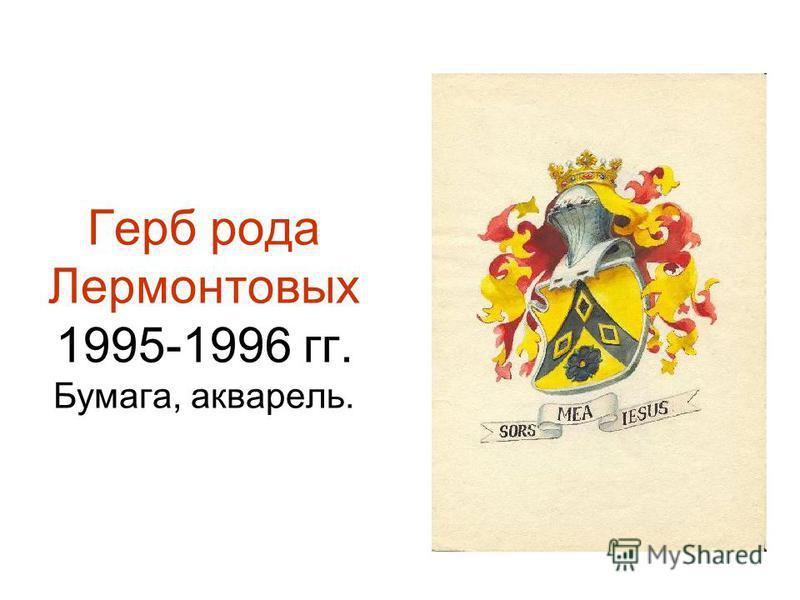 Герб рода Лермонтовых 1995-1996 гг. Бумага, акварель.