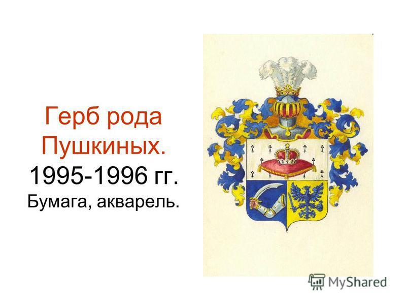 Герб рода Пушкиных. 1995-1996 гг. Бумага, акварель.