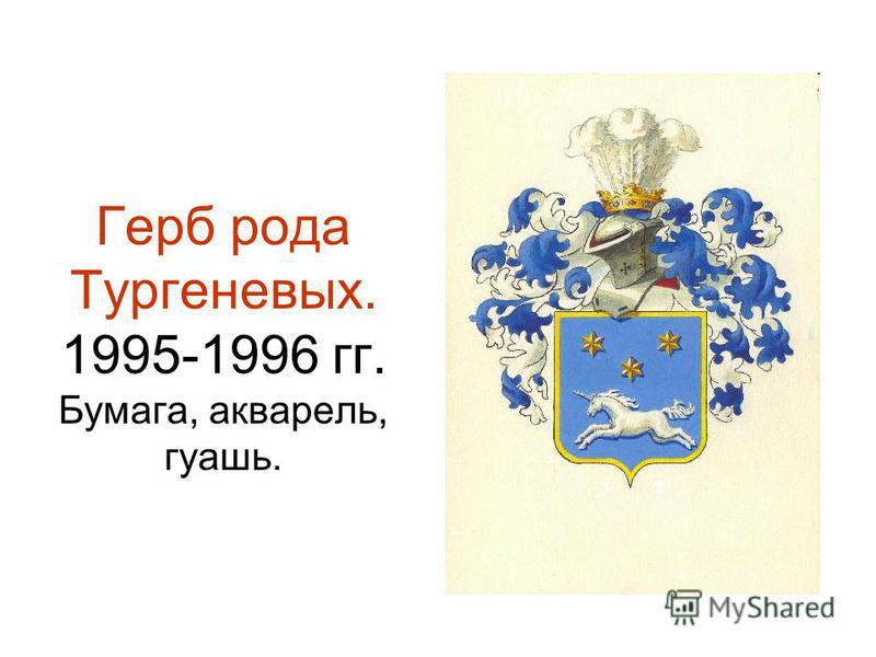 Герб рода Тургеневых. 1995-1996 гг. Бумага, акварель, гуашь.
