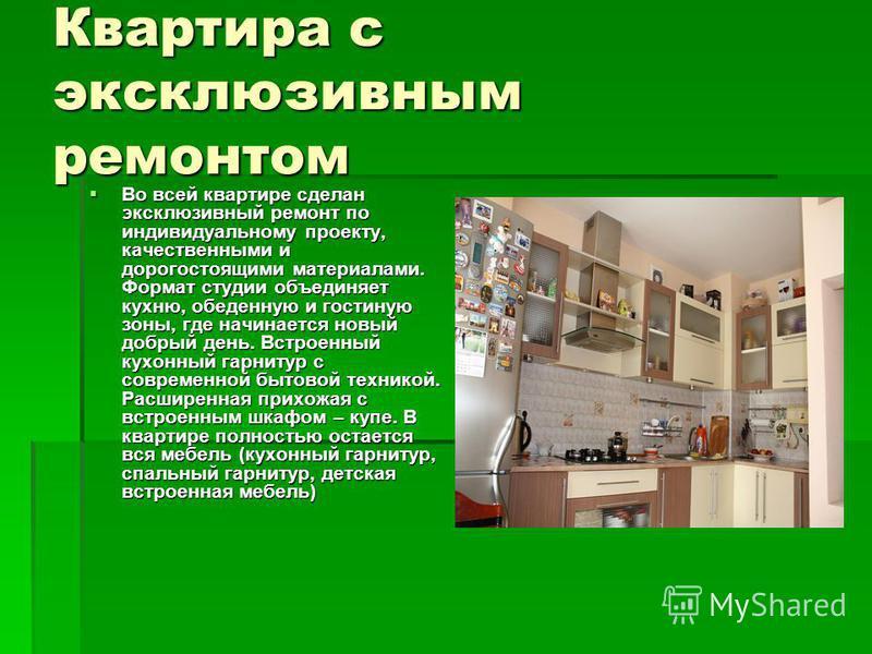 Квартира с эксклюзивным ремонтом Во всей квартире сделан эксклюзивный ремонт по индивидуальному проекту, качественными и дорогостоящими материалами. Формат студии объединяет кухню, обеденную и гостиную зоны, где начинается новый добрый день. Встроенн