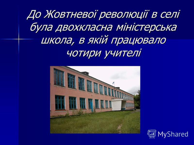 До Жовтневої революції в селі була двохкласна міністерська школа, в якій працювало чотири учителі