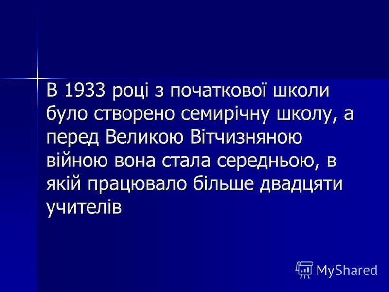 В 1933 році з початкової школи було створено семирічну школу, а перед Великою Вітчизняною війною вона стала середньою, в якій працювало більше двадцяти учителів