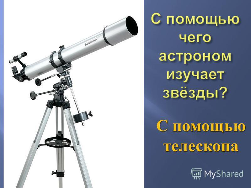 С помощью телескопа