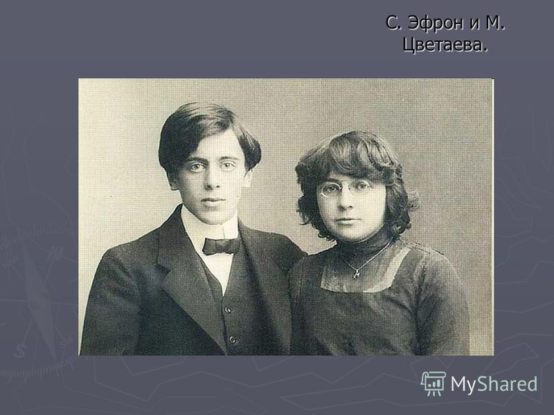 С. Эфрон и М. Цветаева.