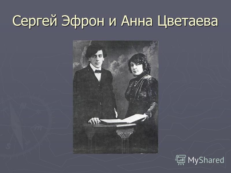 Сергей Эфрон и Анна Цветаева