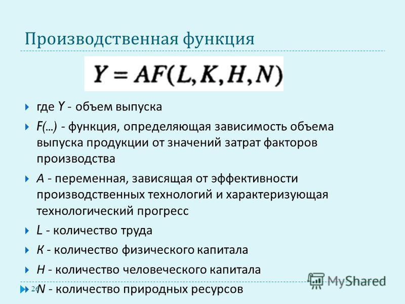Производственная функция где Y - объем выпуска F(...) - функция, определяющая зависимость объема выпуска продукции от значений затрат факторов производства А - переменная, зависящая от эффективности производственных технологий и характеризующая техно