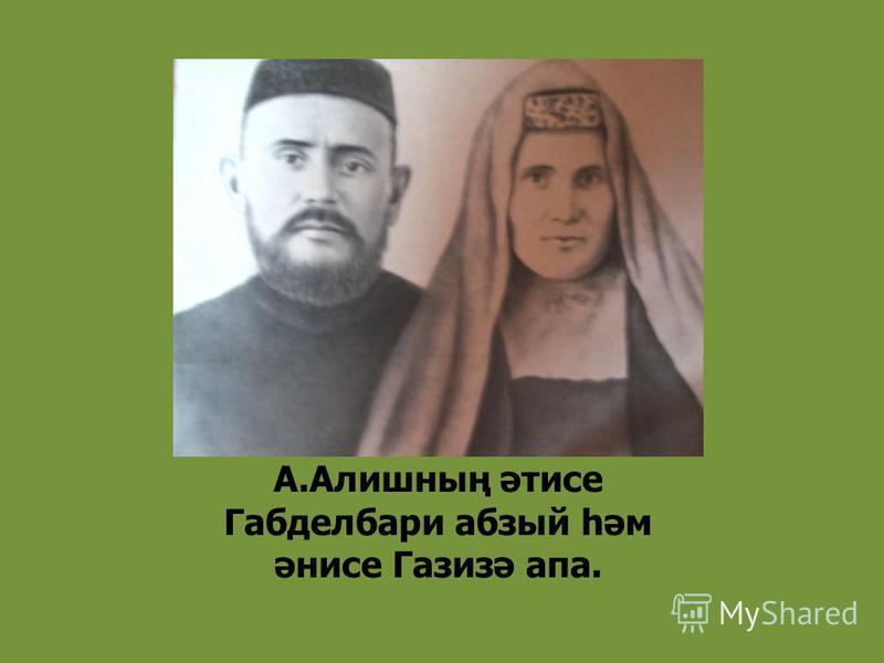 А.Алишның әтисе Габделбари абзый һәм әнисе Газизә апа.