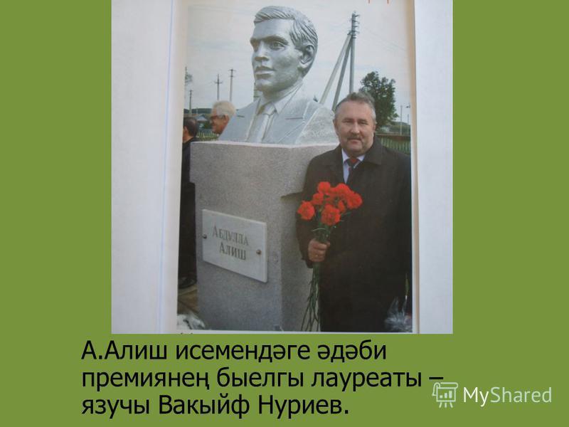 А.Алиш исемендәге әдәби премиянең быелгы лауреаты – язучы Вакыйф Нуриев.