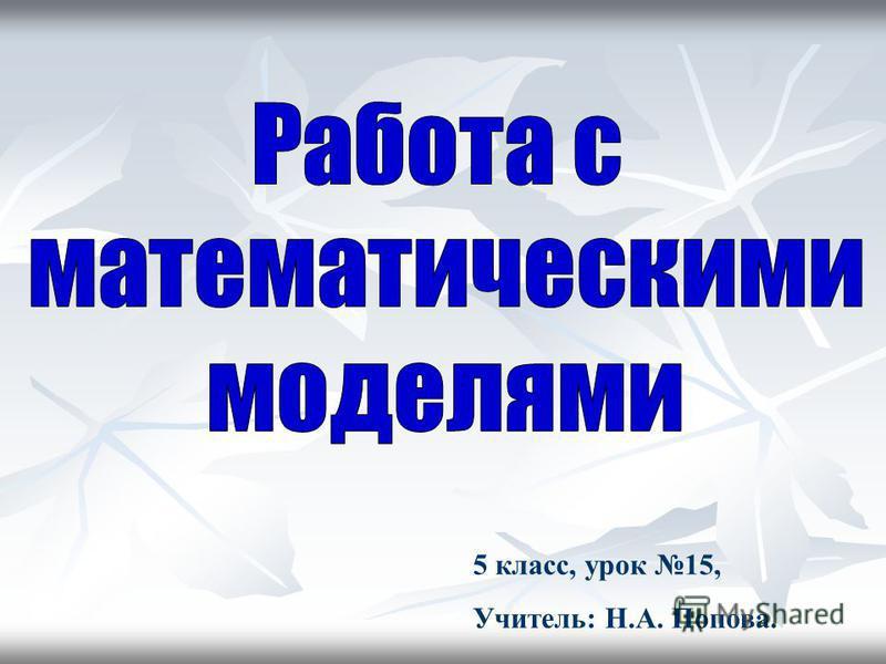 5 класс, урок 15, Учитель: Н.А. Попова.