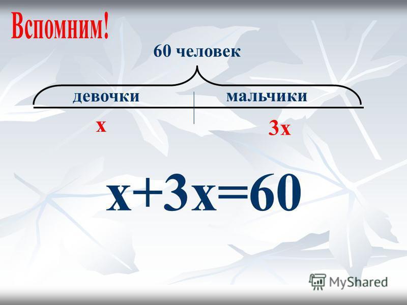60 человек девочки мальчики x 3x x+3x=60