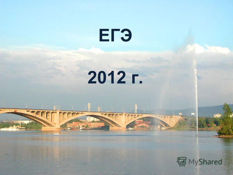 ЕГЭ 2012 г.