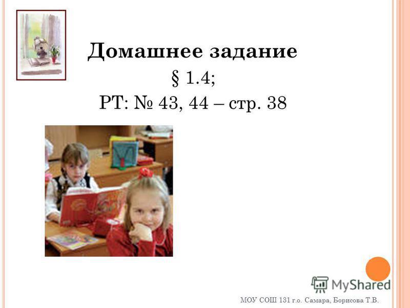 Домашнее задание § 1.4; РТ: 43, 44 – стр. 38 МОУ СОШ 131 г.о. Самара, Борисова Т.В.