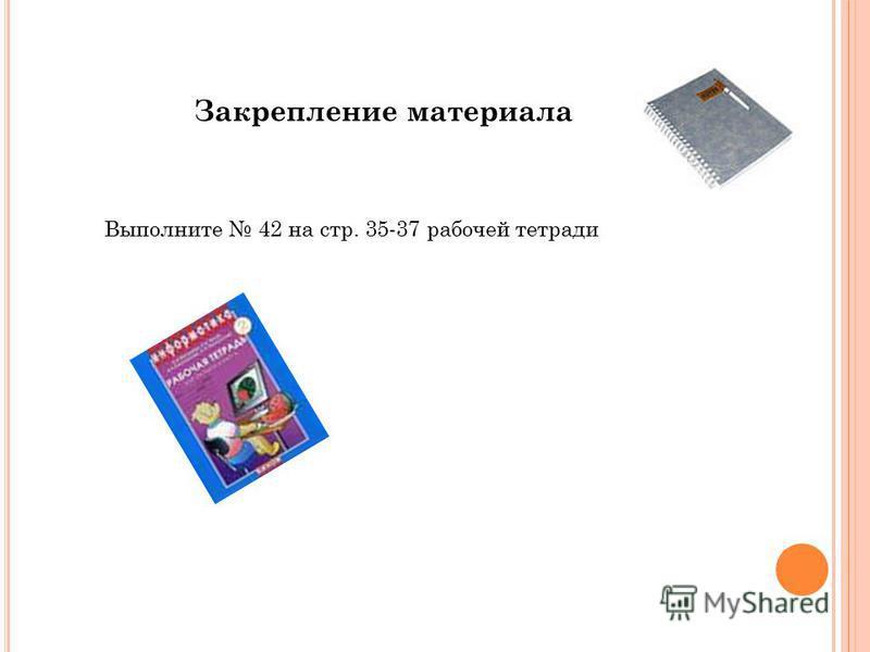 Закрепление материала Выполните 42 на стр. 35-37 рабочей тетради