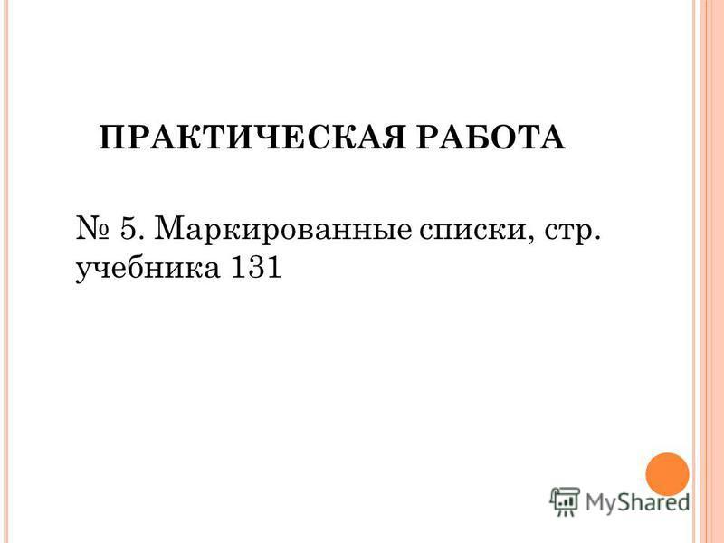 ПРАКТИЧЕСКАЯ РАБОТА 5. Маркированные списки, стр. учебника 131