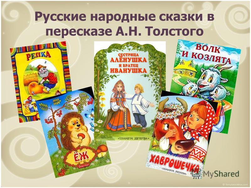Русские народные сказки в пересказе А.Н. Толстого