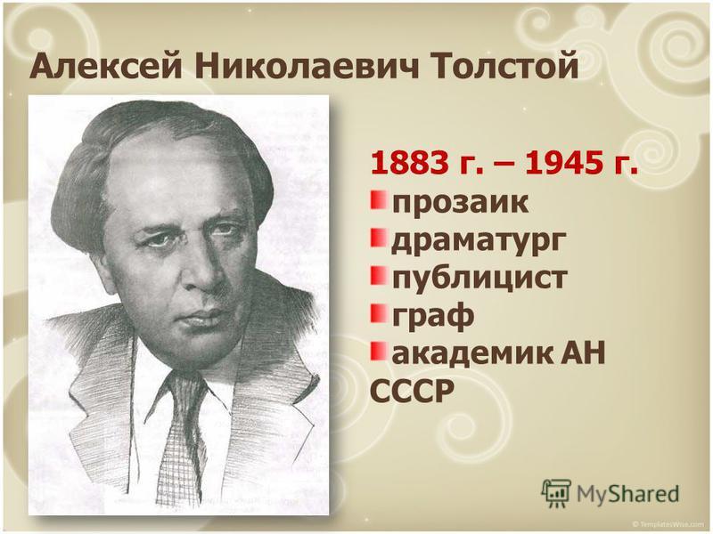 Алексей Николаевич Толстой 1883 г. – 1945 г. прозаик драматург публицист граф академик АН СССР