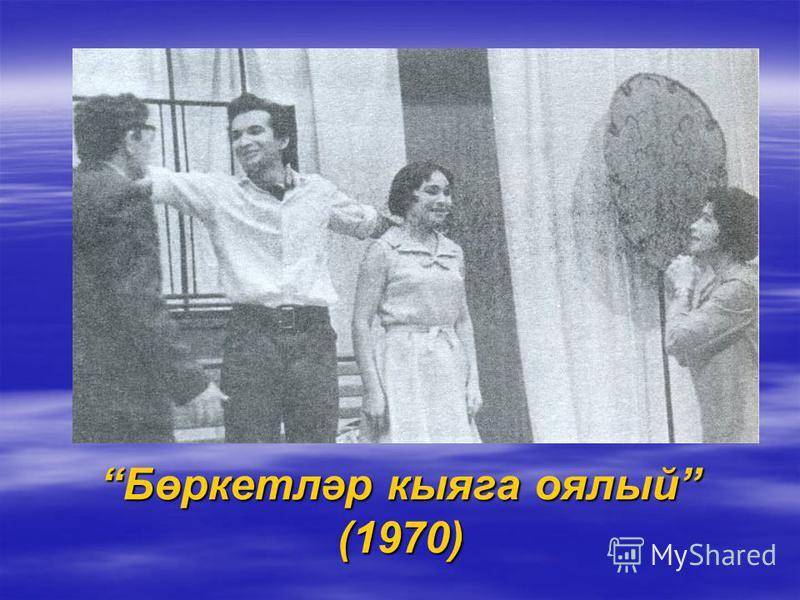 Бөркетләр кыяга оялый (1970)Бөркетләр кыяга оялый (1970)