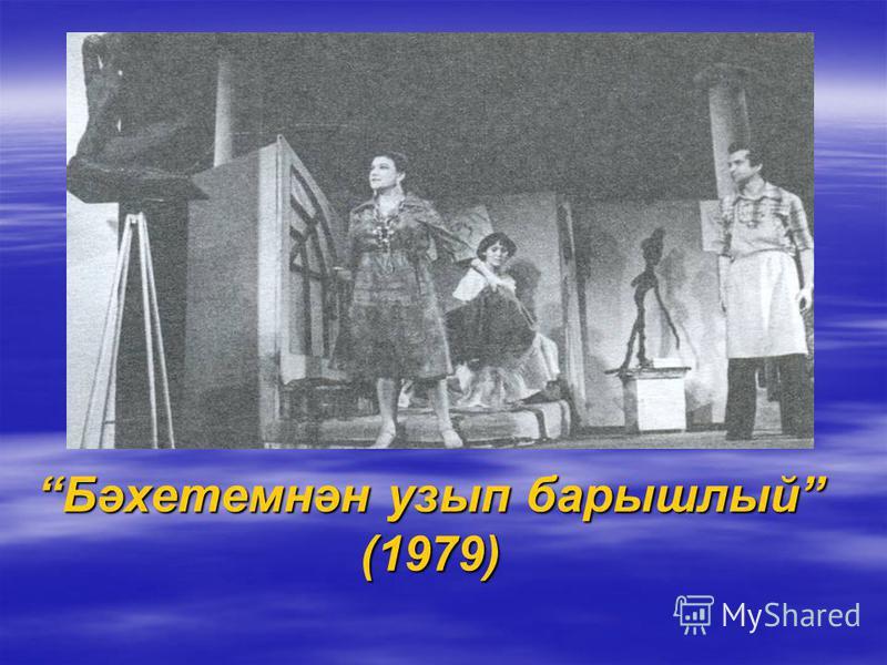 Бәхетемнән узып барышлый (1979)