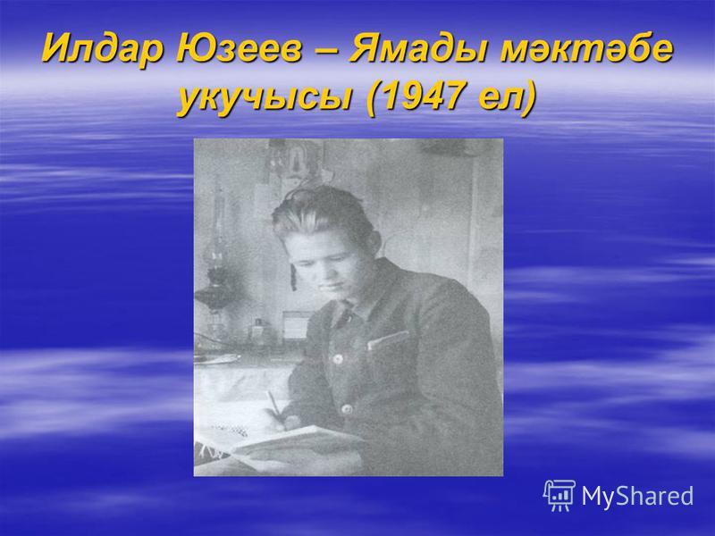 Илдар Юзеев – Ямады мәктәбе укучысы (1947 ел)