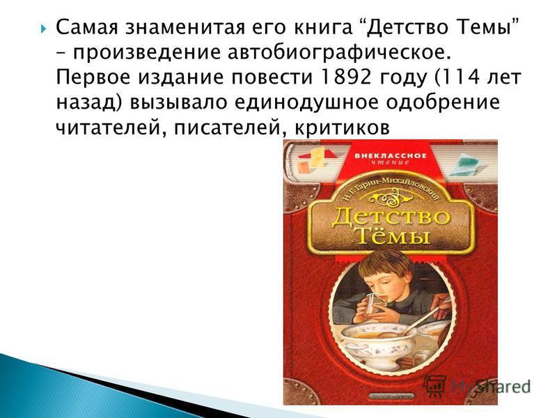 Самая знаменитая его книга Детство Темы – произведение автобиографическое. Первое издание повести 1892 году (114 лет назад) вызывало единодушное одобрение читателей, писателей, критиков