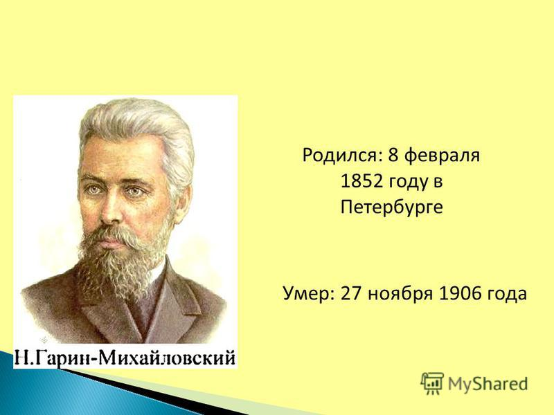 Родился: 8 февраля 1852 году в Петербурге Умер: 27 ноября 1906 года