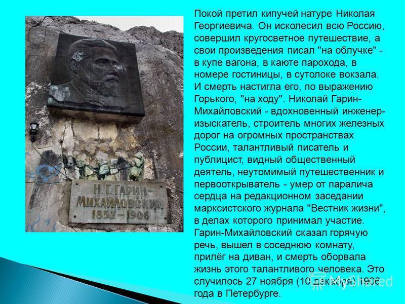 Покой претил кипучей натуре Николая Георгиевича. Он исколесил всю Россию, совершил кругосветное путешествие, а свои произведения писал