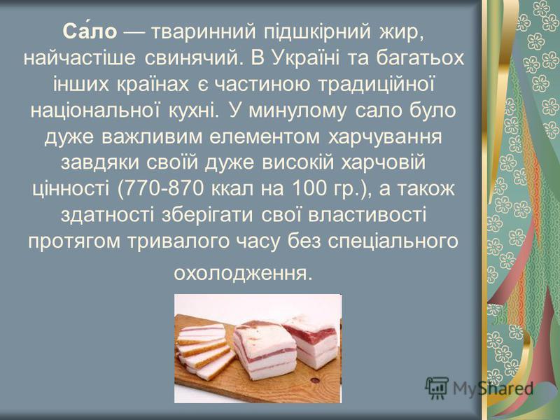 Са́ло тваринний підшкірний жир, найчастіше свинячий. В Україні та багатьох інших країнах є частиною традиційної національної кухні. У минулому сало було дуже важливим елементом харчування завдяки своїй дуже високій харчовій цінності (770-870 ккал на