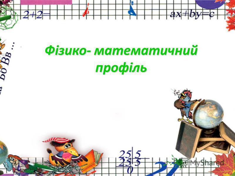 Фізико- математичний профіль
