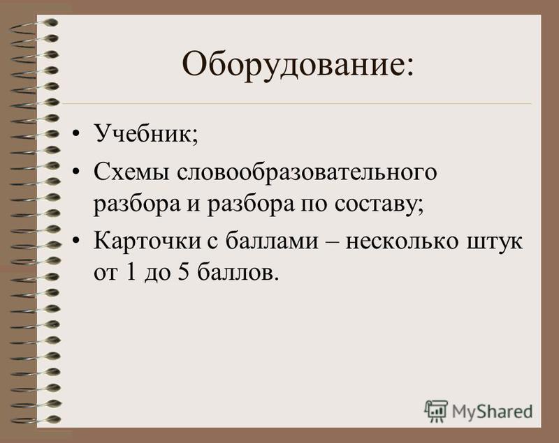 Оборудование: Учебник; Схемы словообразователльного разбора и разбора по составу; Карточки с баллами – несколько штук от 1 до 5 баллов.