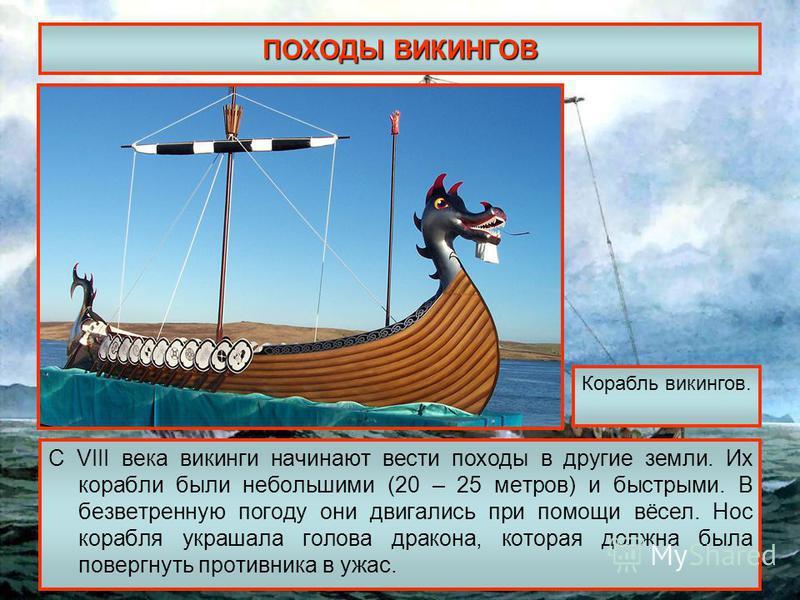 историческая реконструкция путешествие викингов 6 класс презентация