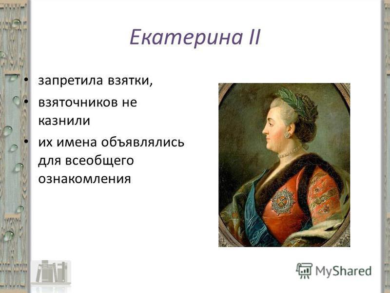 Екатерина II запретила взятки, взяточников не казнили их имена объявлялись для всеобщего ознакомления