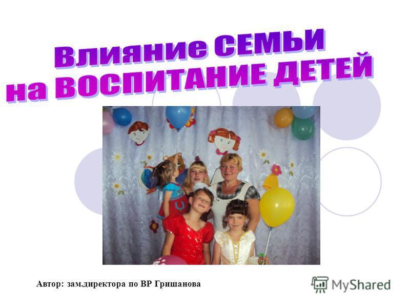 Автор: зам.директора по ВР Гришанова Л.В. МО