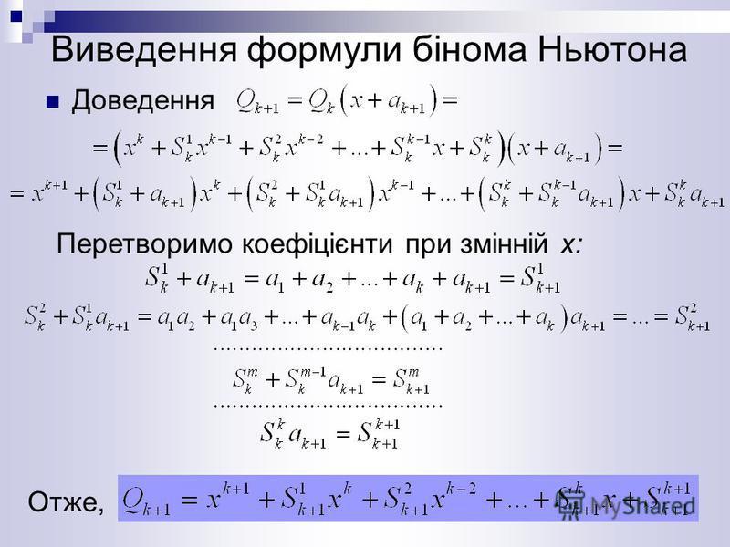 Виведення формули бінома Ньютона Доведення Перетворимо коефіцієнти при змінній х: Отже,