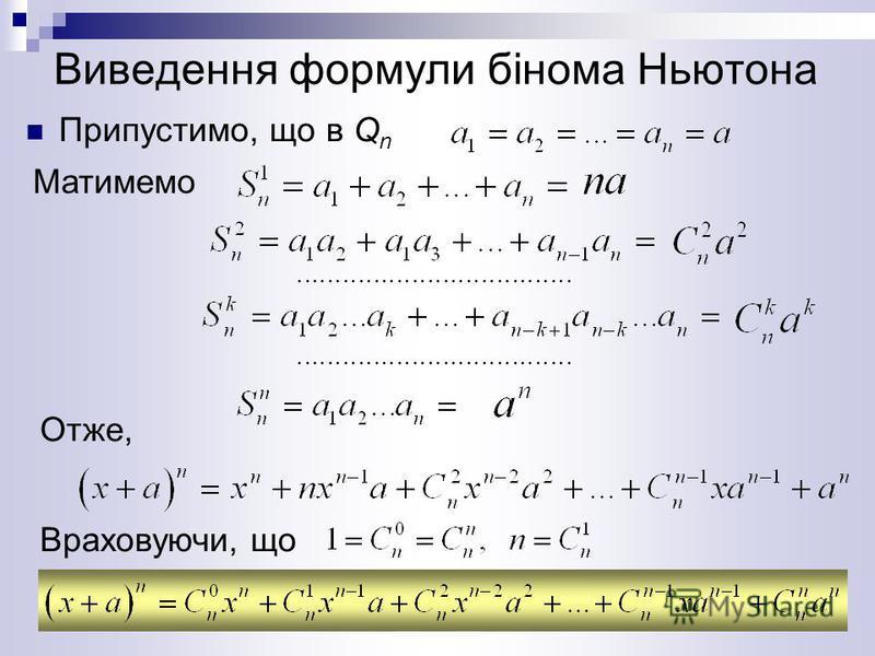 Виведення формули бінома Ньютона Припустимо, що в Q n Матимемо Отже, Враховуючи, що