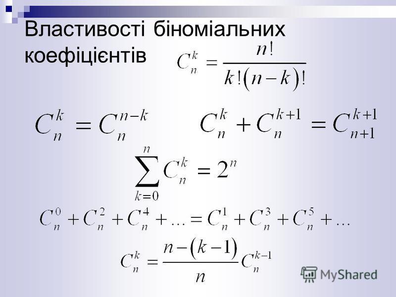 Властивості біноміальних коефіцієнтів
