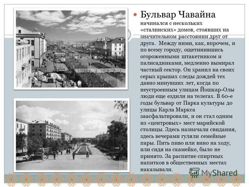 Бульвар Чавайна начинался с нескольких «сталинских» домов, стоявших на значительном расстоянии друг от друга. Между ними, как, впрочем, и по всему городу, ощетинившись огороженными штакетником и палисадниками, медленно вымирал частный сектор. Он хран