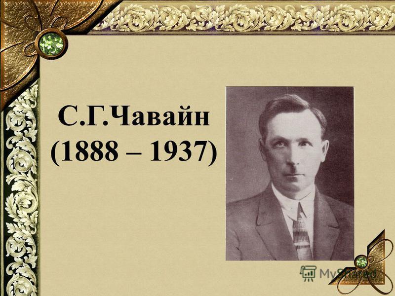 С.Г.Чавайн (1888 – 1937)