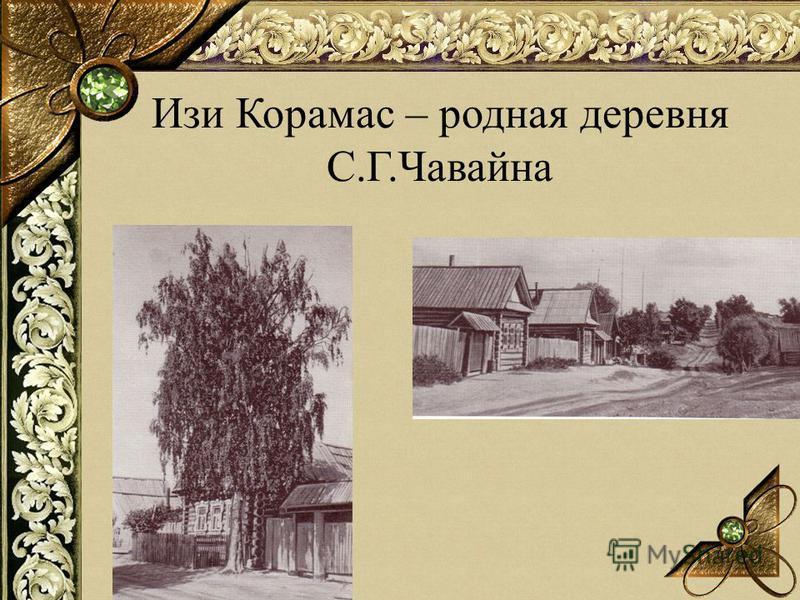 Изи Корамас – родная деревня С.Г.Чавайна