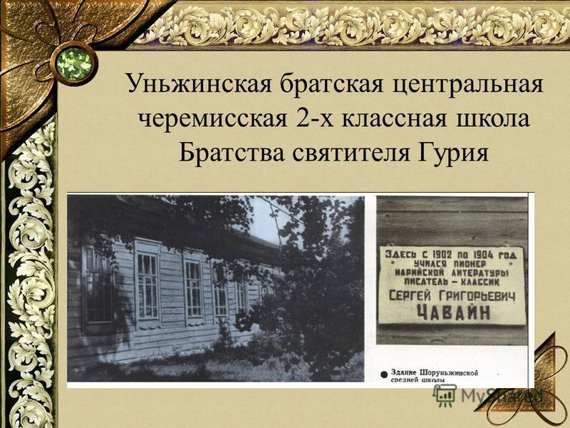 Уньжинская братская центральная черемисская 2-х классная школа Братства святителя Гурия