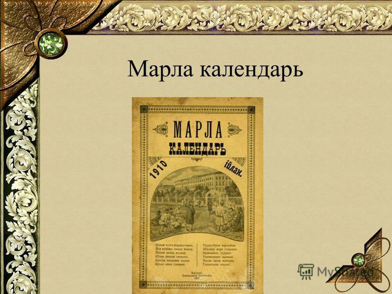 Марла календарь