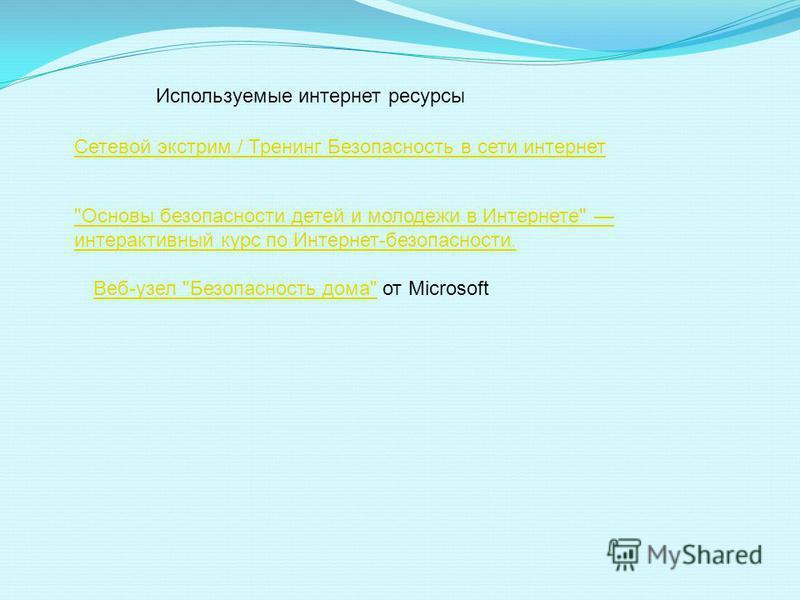 Сетевой экстрим / Тренинг Безопасность в сети интернет Используемые интернет ресурсы Основы безопасности детей и молодежи в Интернете интерактивный курс по Интернет-безопасности. Веб-узел Безопасность домаВеб-узел Безопасность дома от Microsoft