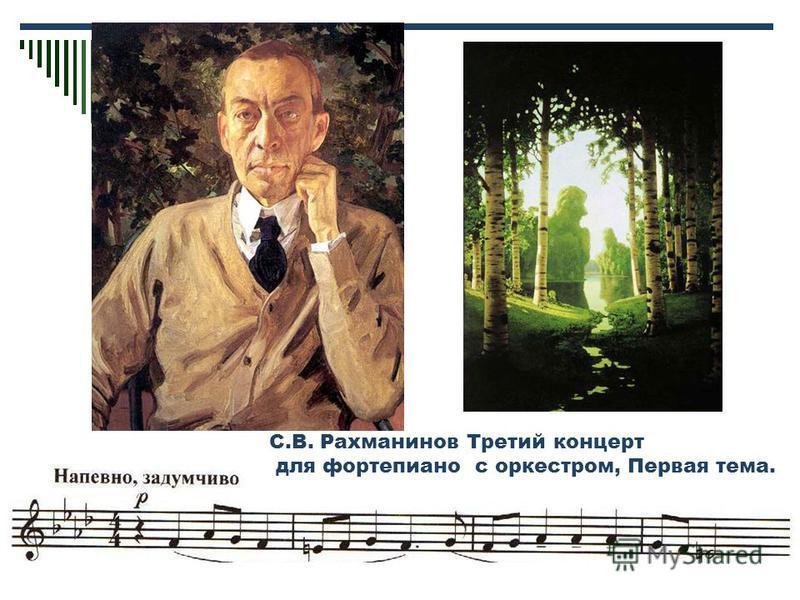 С.В. Рахманинов Третий концерт для фортепиано с оркестром, Первая тема.