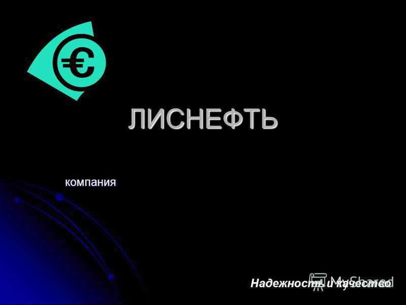 ЛИСНЕФТЬ компания Надежность и качество