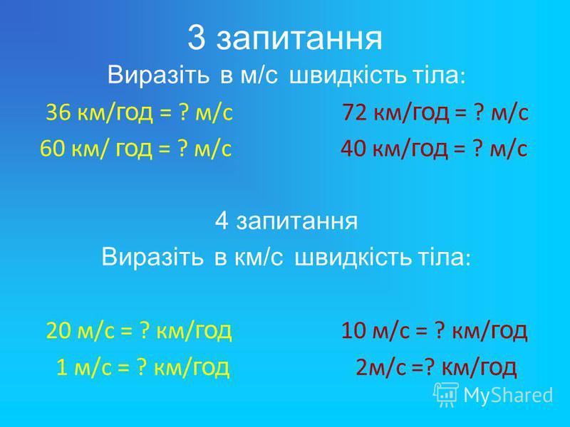 3 запитання Виразіть в м/с швидкість тіла : 36 км/ год = ? м/с 72 км/ год = ? м/с 60 км/ год = ? м/с 40 км/ год = ? м/с 4 запитання Виразіть в км/с швидкість тіла : 20 м/с = ? км/ год 10 м/с = ? км/ год 1 м/с = ? км/ год 2м/с =? к м/ год