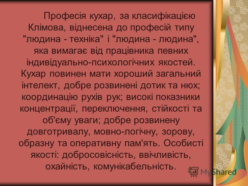 Професія кухар, за класифікацією Клімова, віднесена до професій типу
